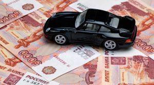 Как оценить автомобиль под размер залога?